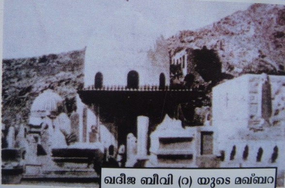 Grave of Lady Amina, pbuh, before destruction