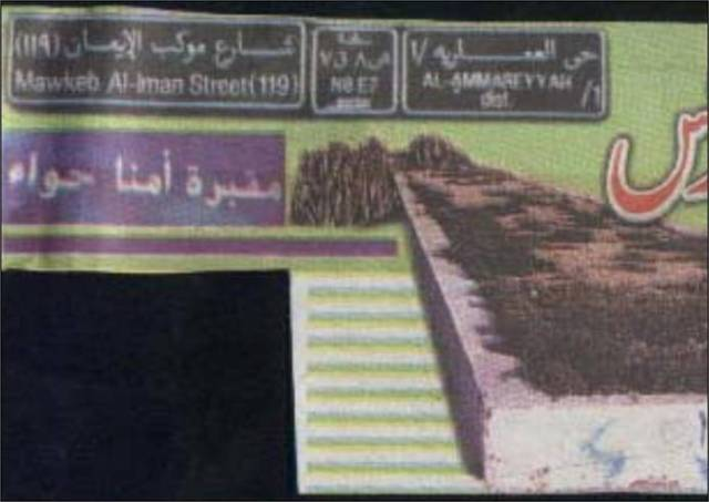 Grave Of Lady Eve, pbuh