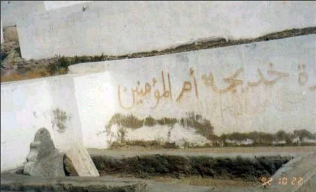 Grave of Lady Khadija